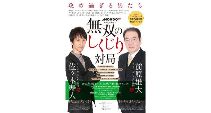前原雄大、佐々木寿人によるトークライブ「無双のしくじり対局」 3/4(土)五反田で開催!