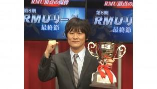 多井隆晴が4度目の優勝/RMUリーグ第11節(最終節)結果