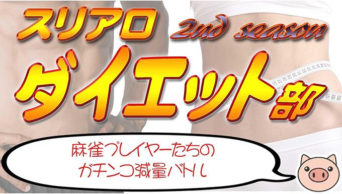 【3/14(火)19:00】スリアロダイエット部 2ndシーズン 第2回