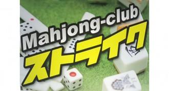 Mahjong club ストライク【新店情報】