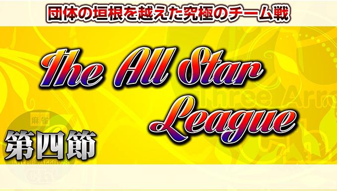 【2/8(水)11:00】団体の垣根を超えた究極のチーム戦 The All Star League 第4節