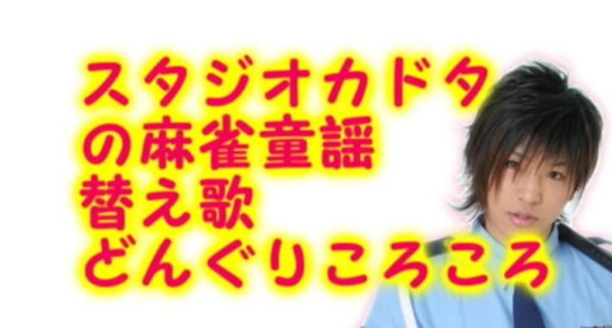 スタジオカドタの麻雀YouTuberへの道「麻雀童謡:どんぐりころころ」