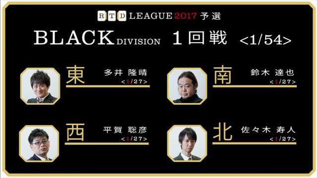 RTDリーグ2017_BLACK_第1節1回戦_1_R