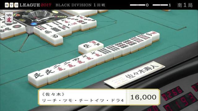 RTDリーグ2017_BLACK_第1節1回戦_11_R