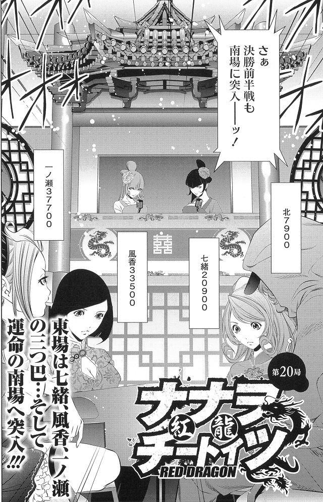 nanawo_02_R