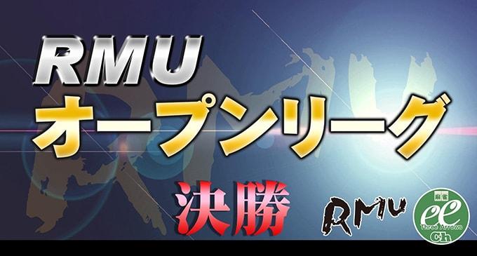 RMUリーグ決勝-min