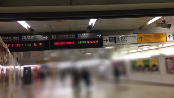 新宿場所_