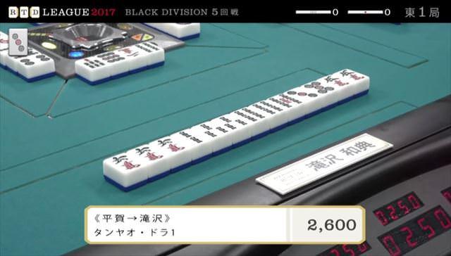 RTDリーグ2017_BLACK_第1節5-6回戦_3_R