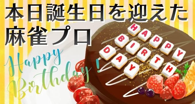 HAPPY BIRTHDAY!3月17日誕生日のプロ!(多井隆晴プロ)