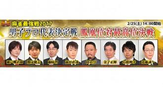 【2/25(土)14:00】麻雀最強戦2017 男子プロ代表決定戦 鳳凰位対最高位決戦