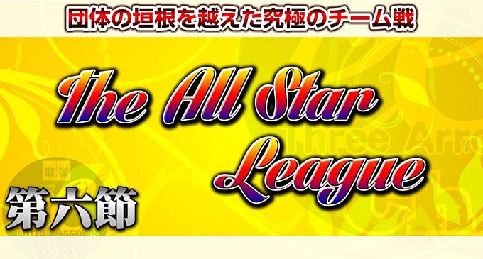 【3/1(水)11:00】団体の垣根を超えた究極のチーム戦 The All Star League 第6節