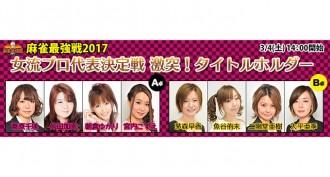 【3/4(土)14:00】麻雀最強戦2017 女流プロ代表決定戦 激突!タイトルホルダー