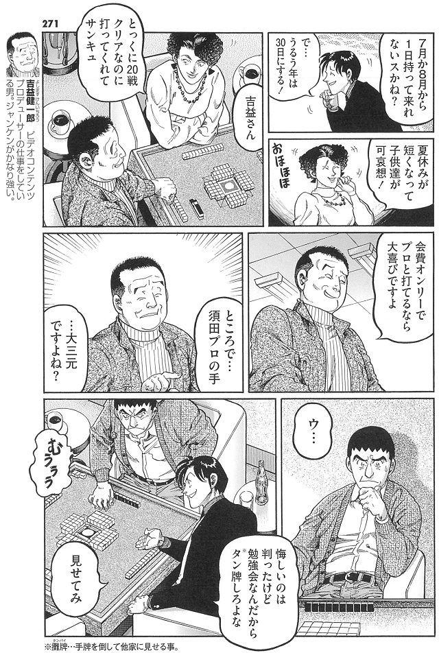 mukoubuchi_03-1_R