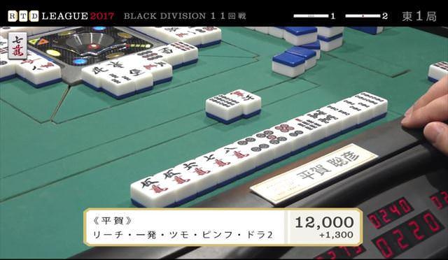 RTDリーグ2017_BLACK_第2節11-12回戦_8_R