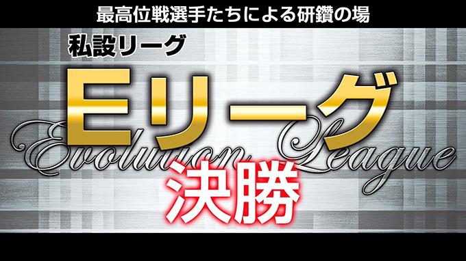 【3/6(月)11:00】私設リーグ・Evolutionリーグ決勝
