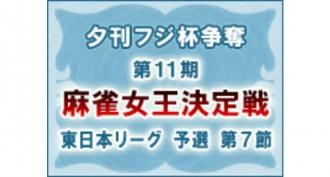 【3/9(木)11:00】夕刊フジ杯争奪 第11期 麻雀女王決定戦[東日本リーグ 予選 第7節]
