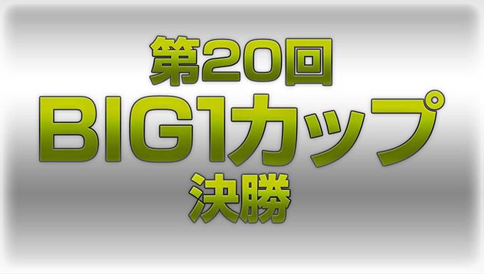 【3/11(土)13:00】第20回BIG1カップ決勝