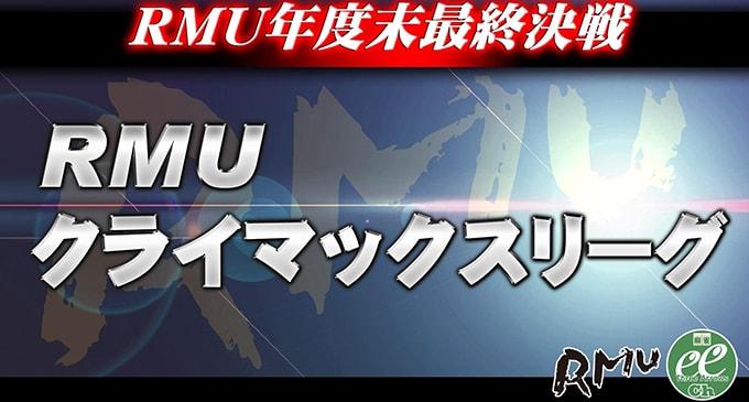 【3/18(土)11:00】RMU・2016後期クライマックスリーグ1日目