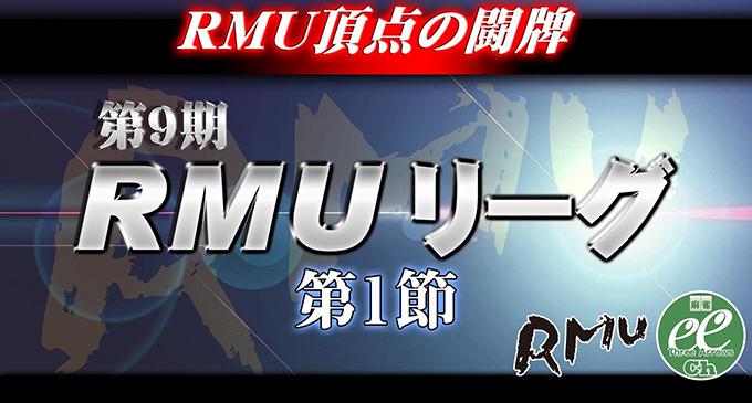 RMUリーグ第9期