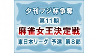 【4/6(木)11:00】夕刊フジ杯争奪 第11期 麻雀女王決定戦[東日本リーグ 予選 第8節]