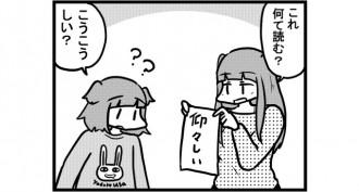 第701話 女流雀士の読み