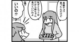 第705話 女流雀士と高級チョコ