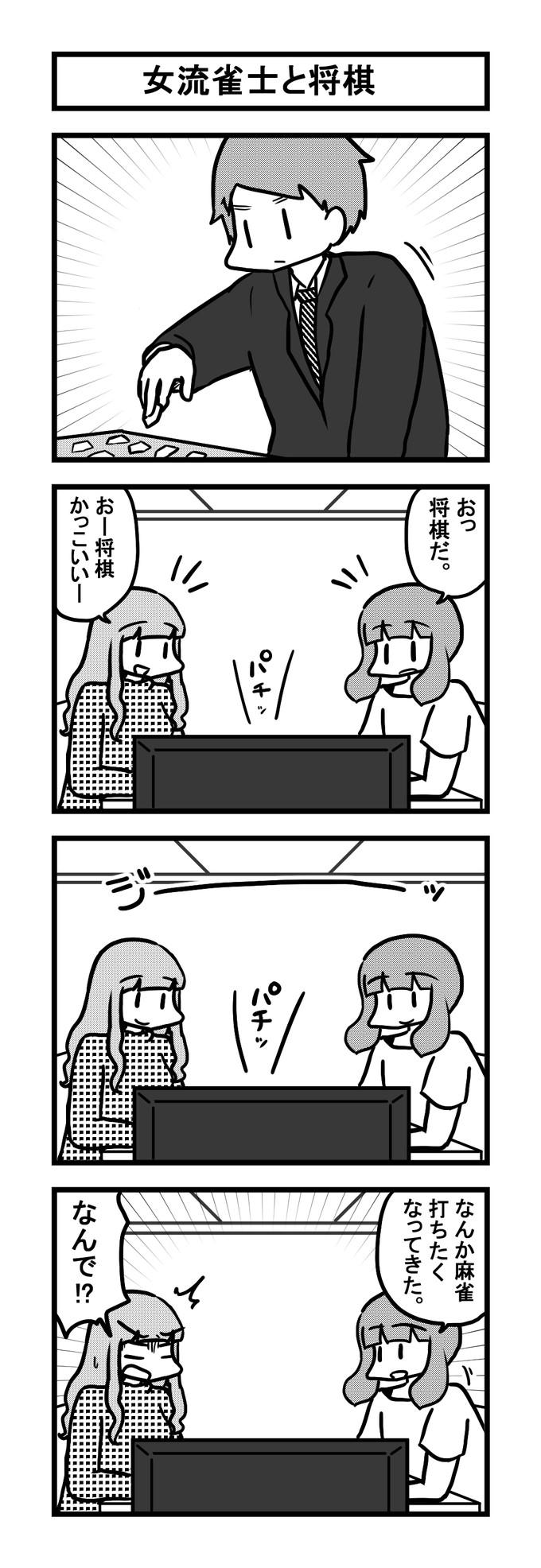 708女流雀士と将棋