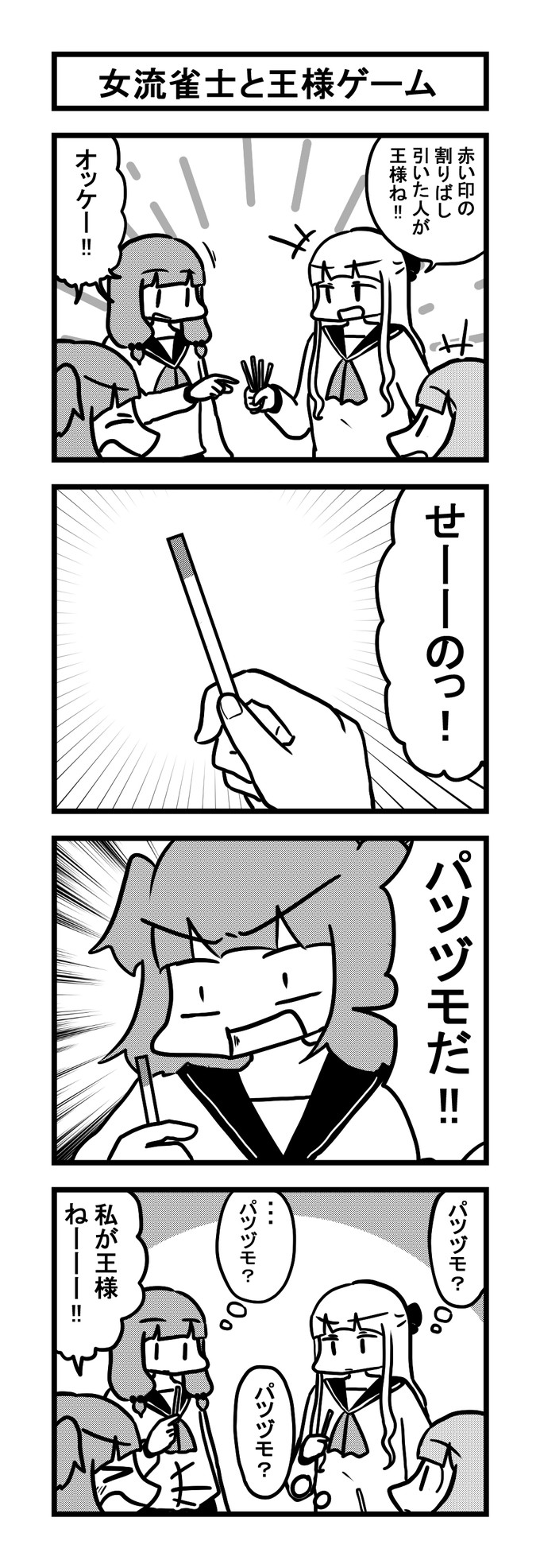 709女流雀士と王様ゲーム