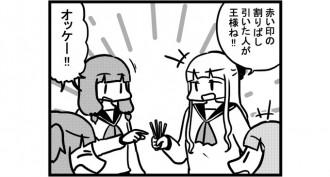 第709話 女流雀士と王様ゲーム