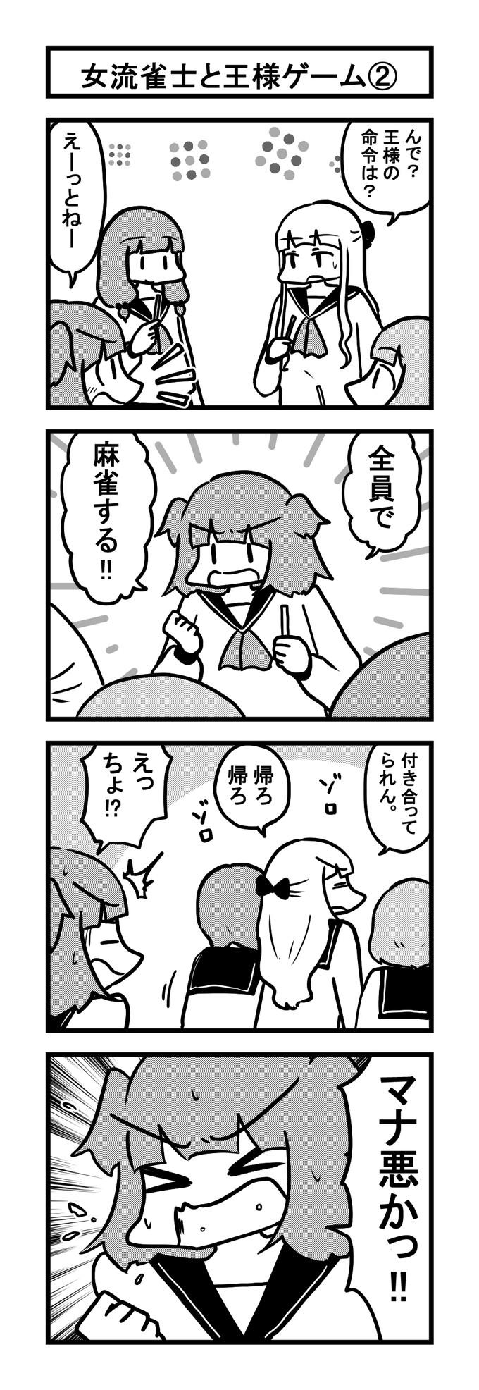 710女流雀士と王様ゲーム②