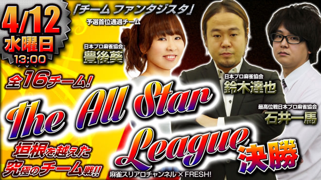 【4/12(水)13:00】スリアロ×FRESH! The All Star League 決勝