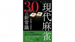 【5/24(金)発売】勝つ人は知っている 現代麻雀30の新常識 (土井泰昭、 平澤元気)