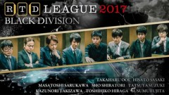 RTDリーグ 2017 BLACK DIVISION