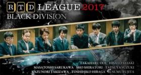 【5/29(月)21:00】RTDリーグ 2017 BLACK DIVISION 33・34回戦