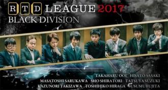 【5/25(木)21:00】RTDリーグ 2017 BLACK DIVISION 31・32回戦