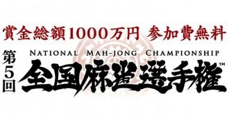 【5/28(日)12:00】第5回全国麻雀選手権 プロ選抜部門 E卓・F卓