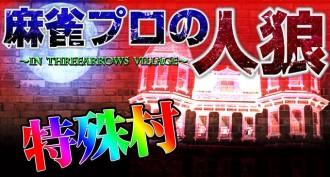 【4/23(日)18:00】麻雀プロの人狼 特殊村:5日目