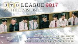 【7/27(木)21:00】RTDリーグ 2017 WHITE DIVISION 53・54回戦