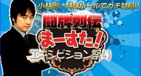【4/29(土)15:00】闘牌列伝 マースタ エキシビション祭り