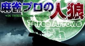 【5/28(日)18:00】麻雀プロの人狼 スリアロ村:第五十一幕