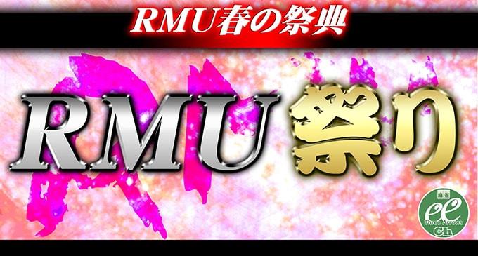 【5/4(木)11:00】第4回RMU祭り・2日目【女流祭り】