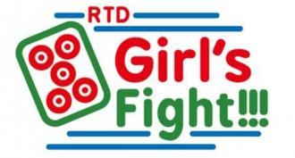 【5/21(日)19:18】RTD Girl's Fight 第三回戦