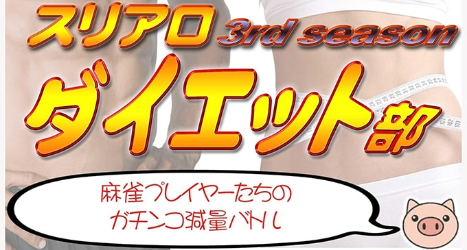【9/19(火)19:00】スリアロダイエット部 3rdシーズン 第1回