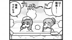 751女流雀士と露天風呂