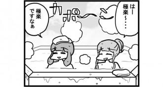 第751話 女流雀士と露天風呂
