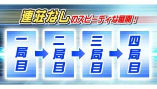 『セガNET 麻雀 MJ』新バージョン「Ver4.1」を実装! ~「三局戦」「四局戦」など新ルールを追加!~