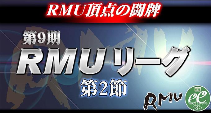【6/18(日)11:00】第9期RMUリーグ第2節