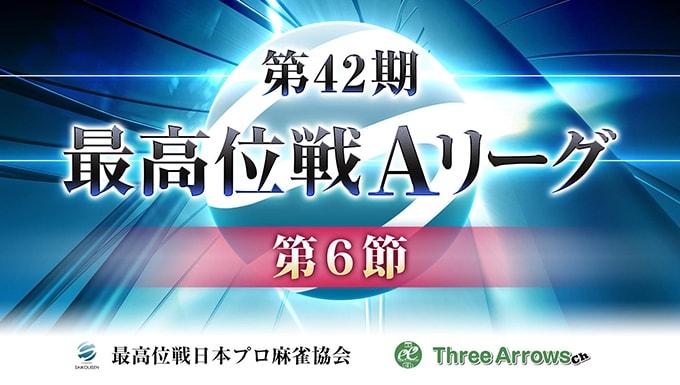 【6/21(水)11:00】第42期最高位戦Aリーグ 第6節