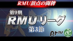 第9期RMUリーグ第3節