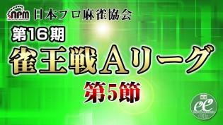 【6/25(日)11:00】第16期雀王戦Aリーグ 第5節